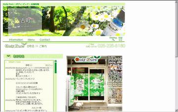ボディー・ピュア/古町店
