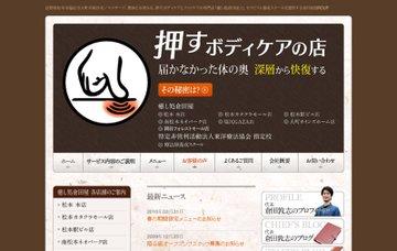 癒し処倉田屋/松本本店