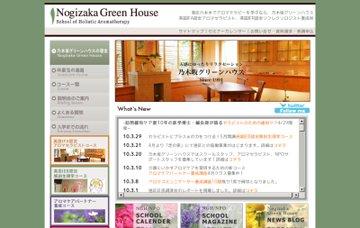 乃木坂グリーンハウス