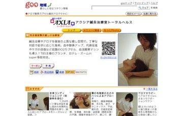 アクシア鍼灸治療室/ご予約お問合せ電話