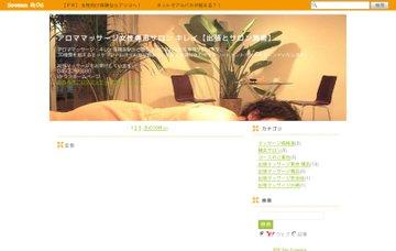 アロママッサージ女性専用サロンキレイ東京・横浜店