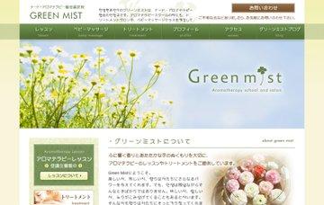 グリーン・ミスト