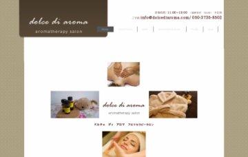 dolce di aroma aromatherapy salon