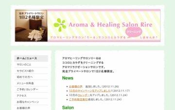 Aroma&Healing Salon Rire(アロマヒーリングサロンりーる)