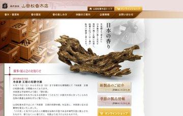 株式会社山田松香木店/本社