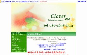 リラクゼーションサロン Clover402