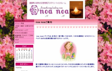 Aromatherapy healing room noa noa (アロマセラピーヒーリングルーム ノアノア)
